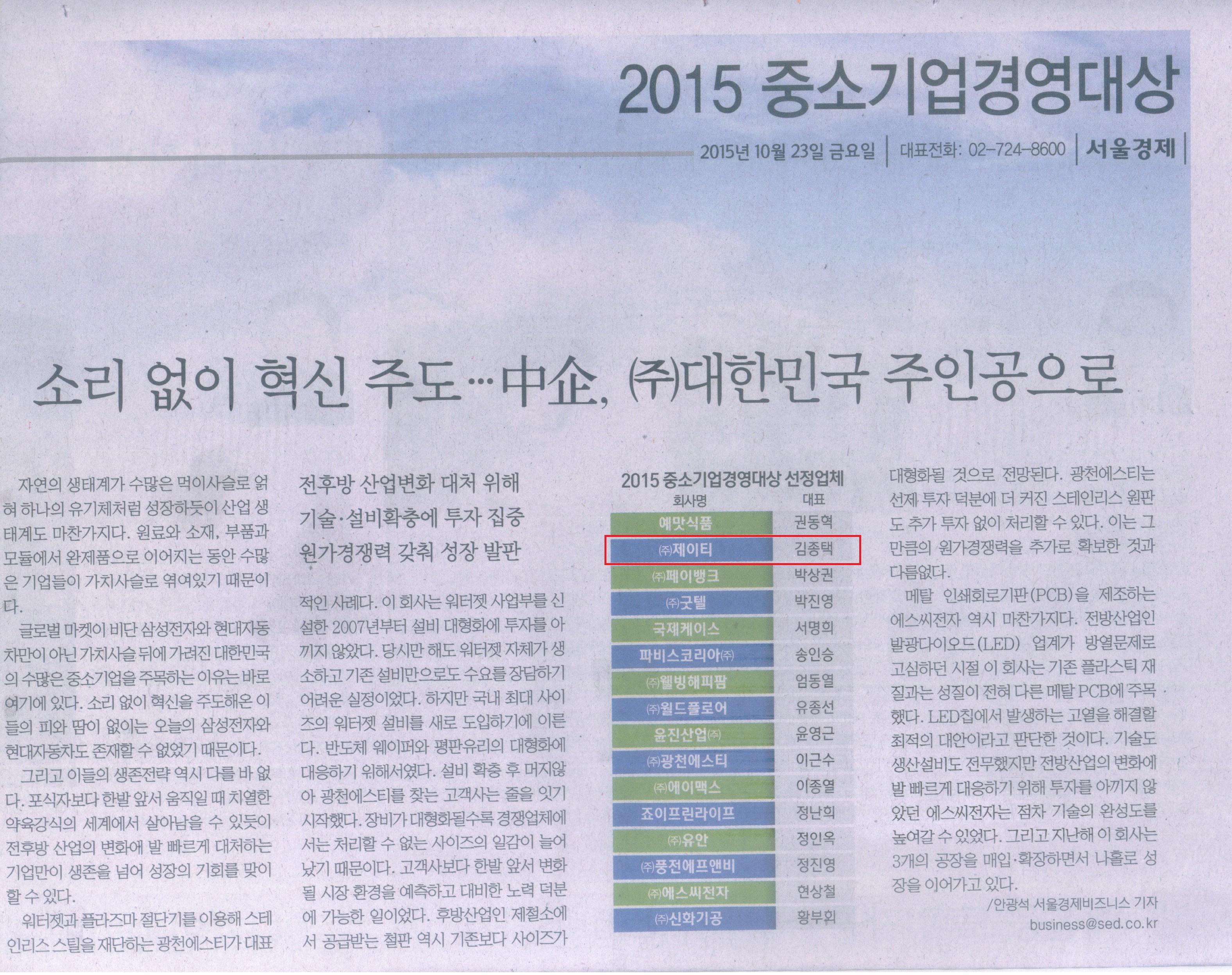 서울경제신문_중소기업경영대상 관련기사2.jpg