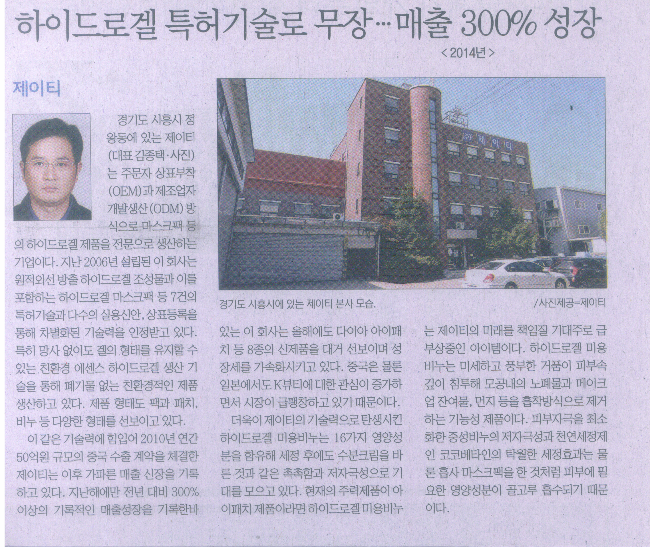 서울경제신문_중소기업경영우수상 관련기사.jpg